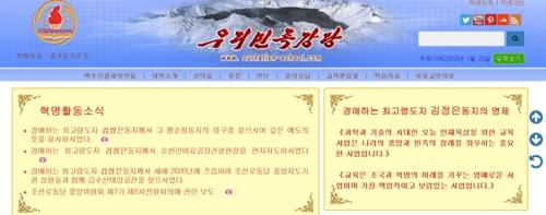 朝鮮部分網站可從南韓訪問
