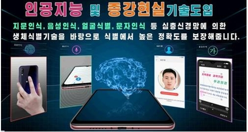 朝鮮推新款智慧手機金達萊7搭載生物識別功能