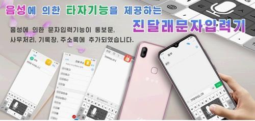金達萊7智慧手機 今日朝鮮截圖(圖片僅限南韓國內使用,嚴禁轉載複製)