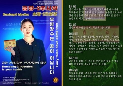 朝鮮宣傳提高免疫力的注射藥品。 今日朝鮮(圖片僅限南韓國內使用,嚴禁轉載複製)
