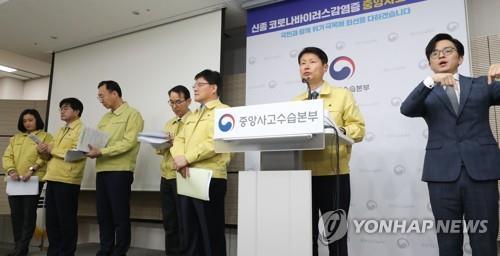 簡訊:3名在華南韓公民確診感染新冠病毒
