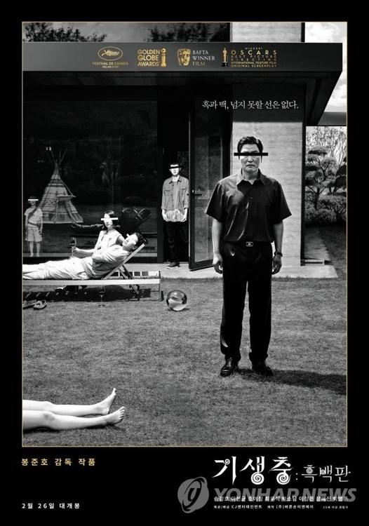 韓片《寄生蟲》黑白版月底在韓上映