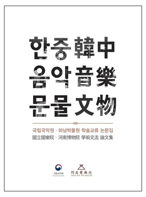 韓中音樂交流論文集《韓中音樂文物》出版