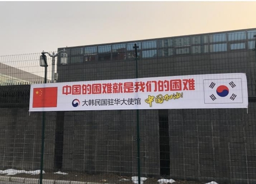 南韓駐華使館懸挂條幅鼓勵中國抗擊疫情