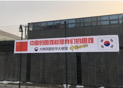 南韓高校聲援中國抗擊新冠病毒疫情