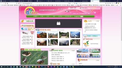 朝鮮金剛山旅行社官網推中英文服務