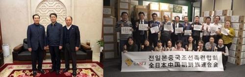 各地韓裔韓僑為在華同胞捐贈防疫用品