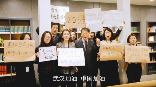 韓駐華大使發視頻為中國抗擊疫情加油