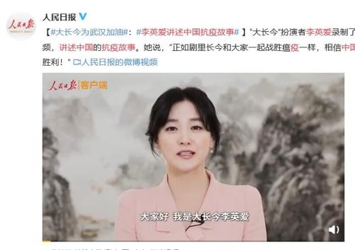 """""""大長今""""李英愛為中國抗擊新冠疫情加油"""