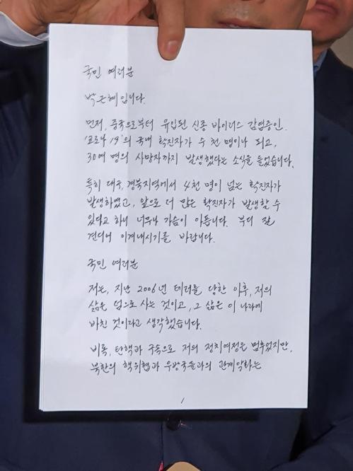南韓前總統樸槿惠獄中致函保守勢力吁團結