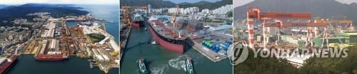 資料圖片:南韓三大造船廠,左起依次是現代重工業、大宇造船海洋和三星重工業。 韓聯社