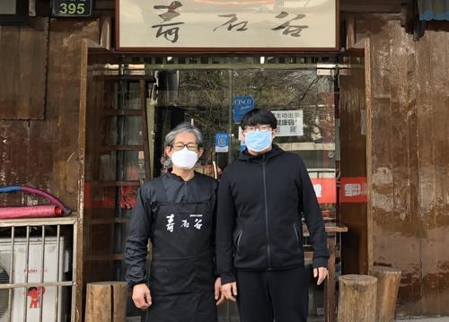 3月11日,在青石谷門口,趙德衡(右)和父親趙信佑合影。 韓聯社/趙德衡供圖(圖片嚴禁轉載複製)