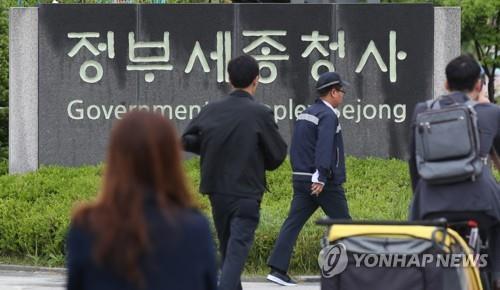 南韓強制要求公務員輪流居家辦公