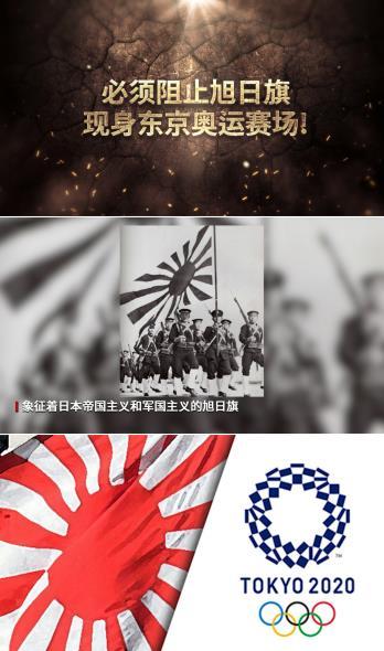 韓教授發宣傳視頻抵制旭日旗現身奧運