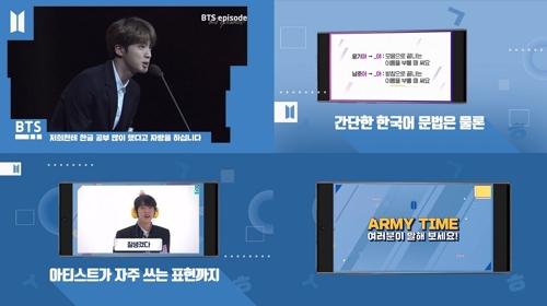 《Learn Korean with BTS》預告圖 Big Hit娛樂供圖(圖片嚴禁轉載複製)