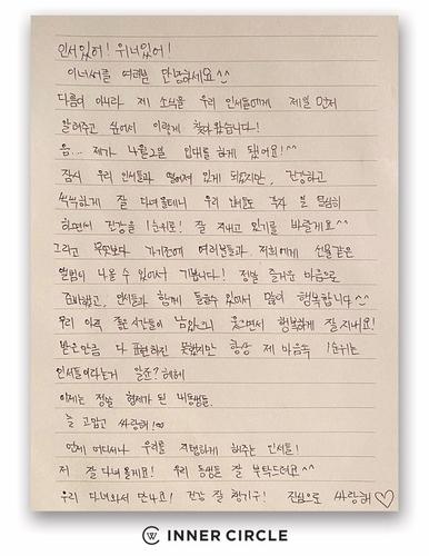 韓團WINNER成員金秦禹下月入伍