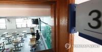 詳訊:南韓中小學4月9日起分批線上開學