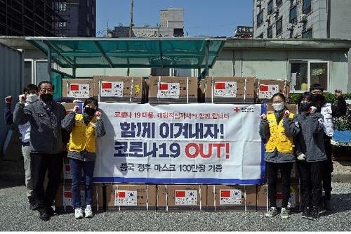 中國再次捐助的100萬張口罩發往南韓各地