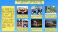 中國駐朝鮮大使館舉辦抗疫圖片展