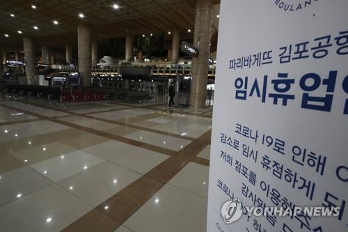 疫情下3月南韓國內外航線客運量創新低