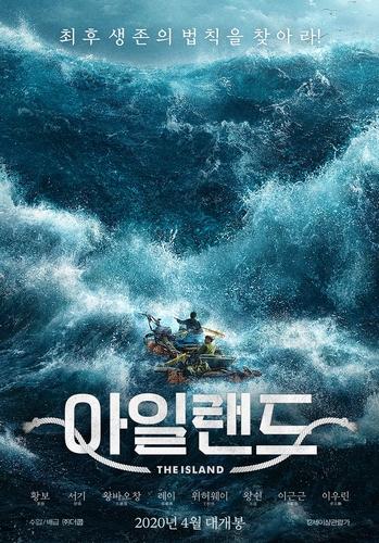 張藝興影片《一齣好戲》在韓上映