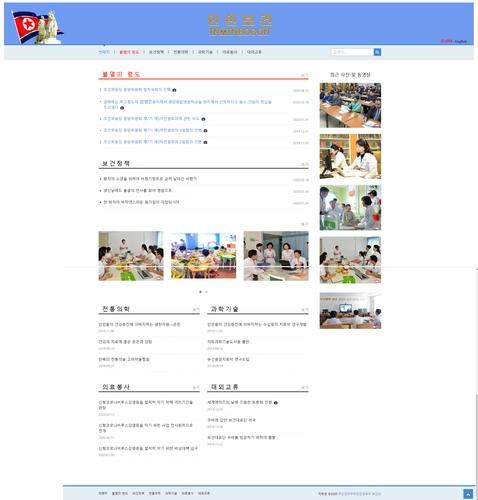 朝鮮開通衛生網站介紹防控新冠引關注