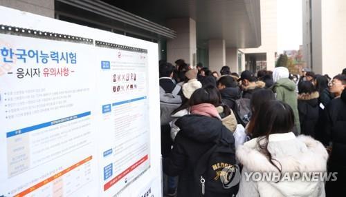 第69屆南韓語能力考試因疫情取消 台灣例外