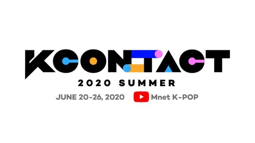 韓流文化盛典KCON下月線上開幕