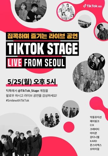 韓群星將亮相抖音線上演唱會獻藝