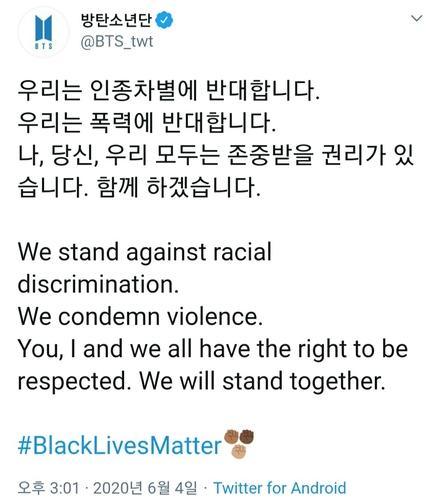 防彈少年團發文聲援黑人人權運動 防彈推特截圖(圖片嚴禁轉載複製)