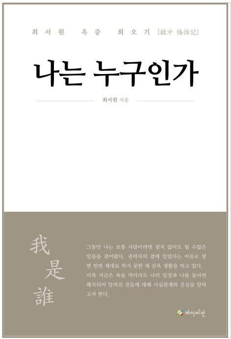 樸槿惠親信干政案主犯崔瑞元自傳透露遭檢方恐嚇