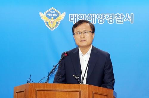 詳訊:韓海警抓獲4月19日偷渡的2名中國人