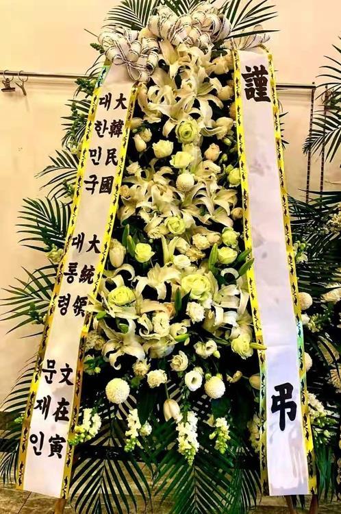 資料圖片:文在寅為蘇景和送花圈緬懷故人 韓聯社
