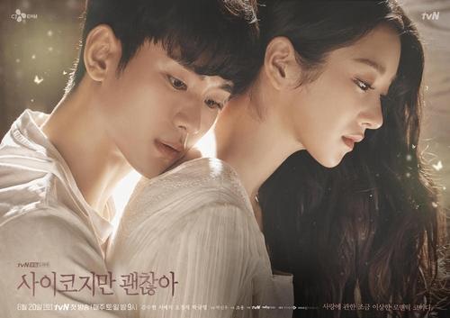 《雖然是精神病但沒關係》海報 韓聯社/tvN供圖(圖片嚴禁轉載複製)