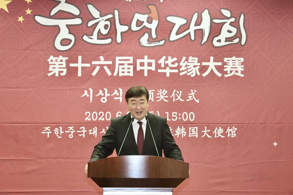 6月20日,在位於首爾的中國駐韓大使館,中國駐韓大使邢海明出席第16屆中華緣大賽頒獎儀式並致辭。 韓聯社/韓中文化友好協會供圖(圖片嚴禁轉載複製)