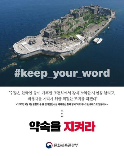 韓文體部長官嚴批日本明治遺址展覽篡史