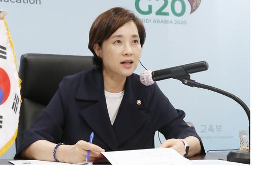 韓教育部長出席二十國集團教育部長視頻會議