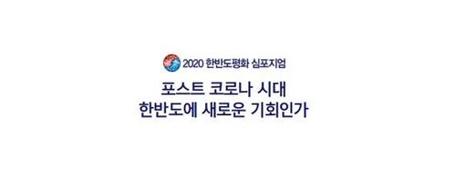 韓聯社明將主辦韓半島和平研討會