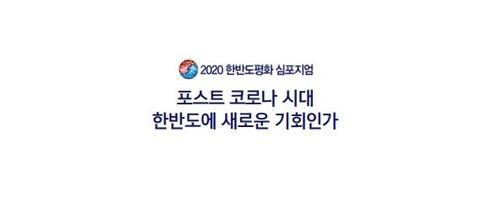 韓聯社今主辦韓半島和平研討會