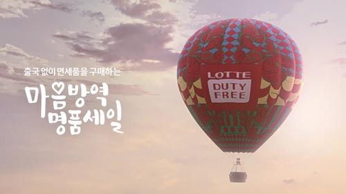 韓免稅店將推第二輪庫存免稅品促銷活動