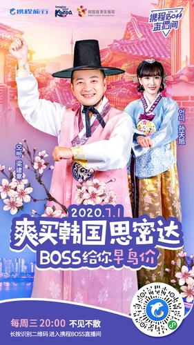 """南韓遊產品將亮相""""攜程BOSS直播間"""""""