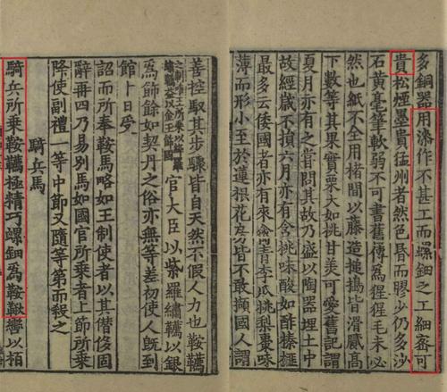 用紅框標出的部分是宋朝使臣徐兢在《高麗圖經》中對螺鈿漆器的描述。 文化財廳供圖(圖片嚴禁轉載複製)