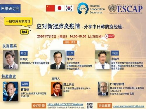 韓中日專家線上開會共用抗疫經驗