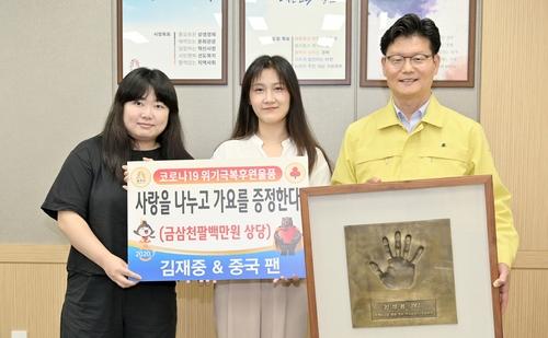 中國粉絲向金在中家鄉公州市捐防疫物資