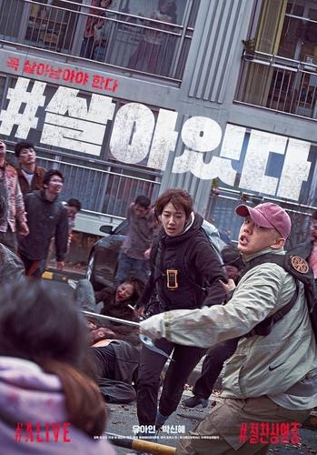 南韓票房:本土片《活著》連續兩周領跑