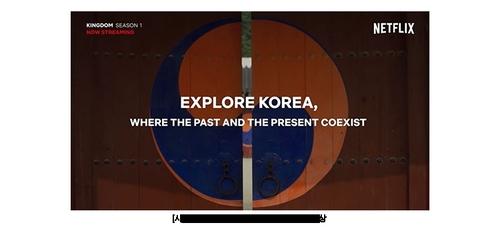 奈飛製作南韓宣傳視頻上線