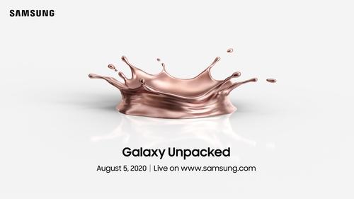 三星8月將辦線上發佈會推介Galaxy新品