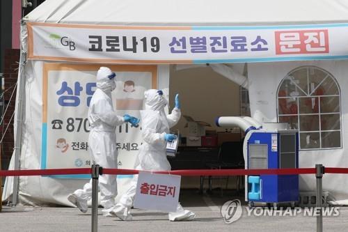 簡訊:南韓新增63例新冠確診病例 累計13244例