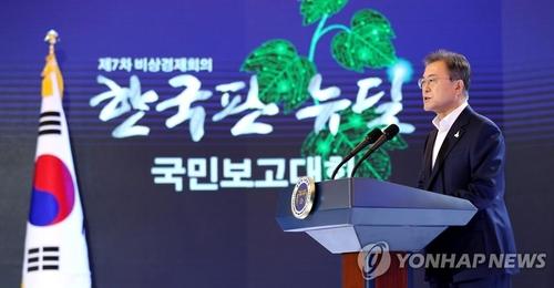 2020年7月14日韓聯社要聞簡報-2