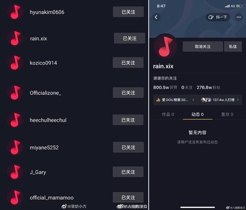 TWICE等韓流明星抖音賬號在華訪問受限